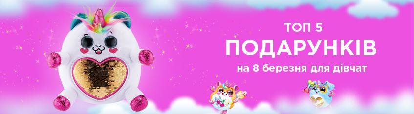 4f489e317251 ТОП подарунків дівчинці на 8 березня | БУДИНОК ІГРАШОК
