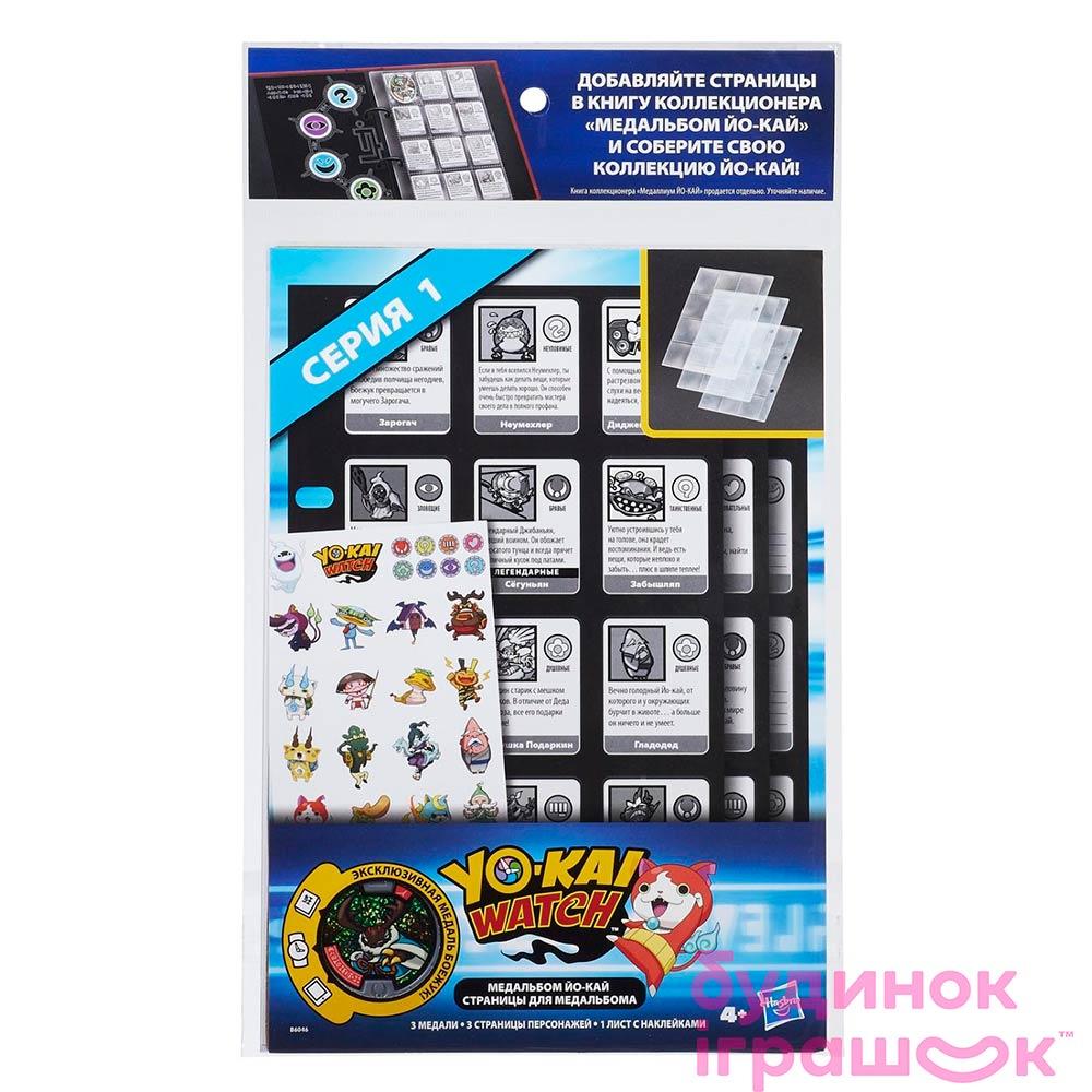 Набір сторінок для альбому колекціонера Yokai Watch (В6046) - купити в  магазині дитячих іграшок  Будинок іграшок  8894bc398234d