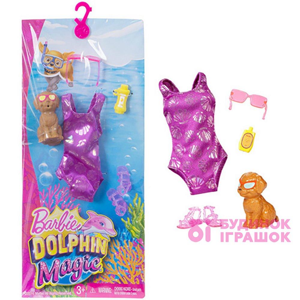 8e012efbf Одежда и аксессуары для кукол - Набор аксессуаров Tropical Set Barbie Магия  дельфинов (FBD84/